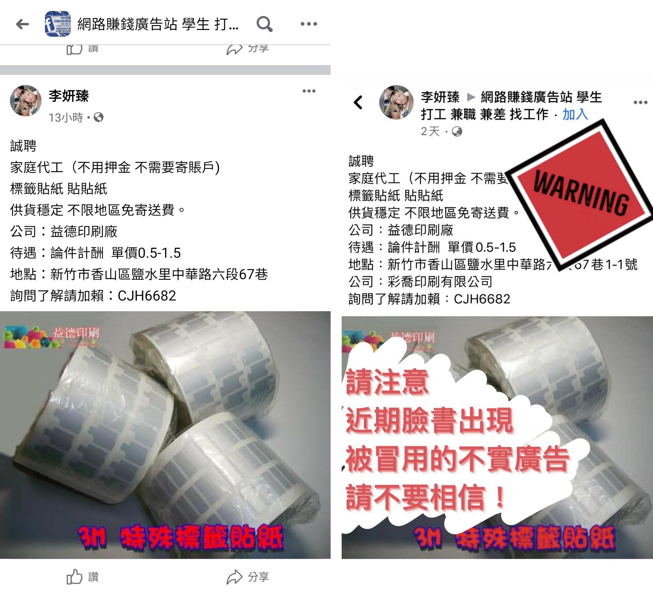FB疑似詐騙騙取個資之不實廣告